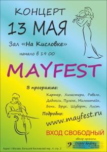 концерт 13 мая (финал)(rgb)