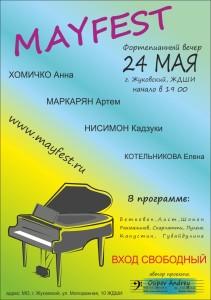 концерт 24 мая(rgb)
